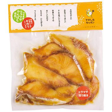 ヒラマサ・かんぱちの美味しい照り焼き